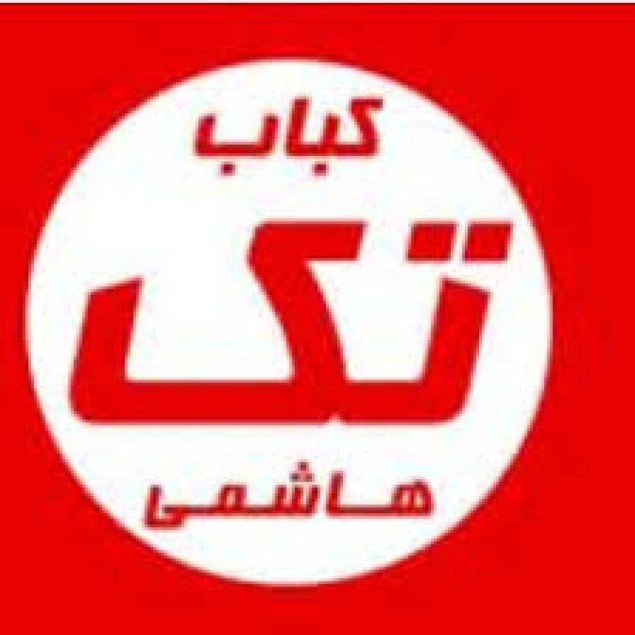 کبابی تک هاشمی (خیابان امام حسین)