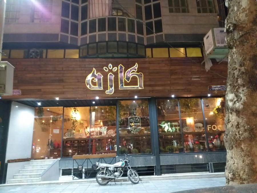 کافه رستوران کاژه